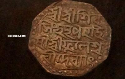 Ahom_Coins (5)